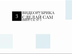 sdelaysam-3